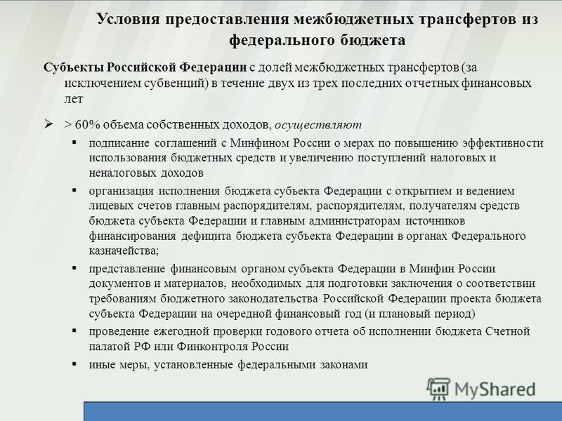 Условия предоставления межбюджетных трансфертов из федерального бюджета Субъекты Российской Федерации с долей межбюджетных трансфертов (за исключением субвенций) в течение двух из трех последних отчетных финансовых лет > 60% объема собственных доходо