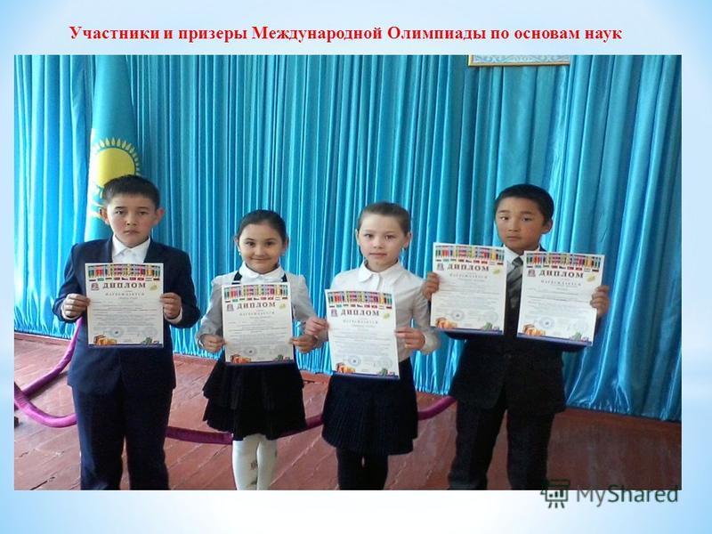 Участники и призеры Международной Олимпиады по основам наук