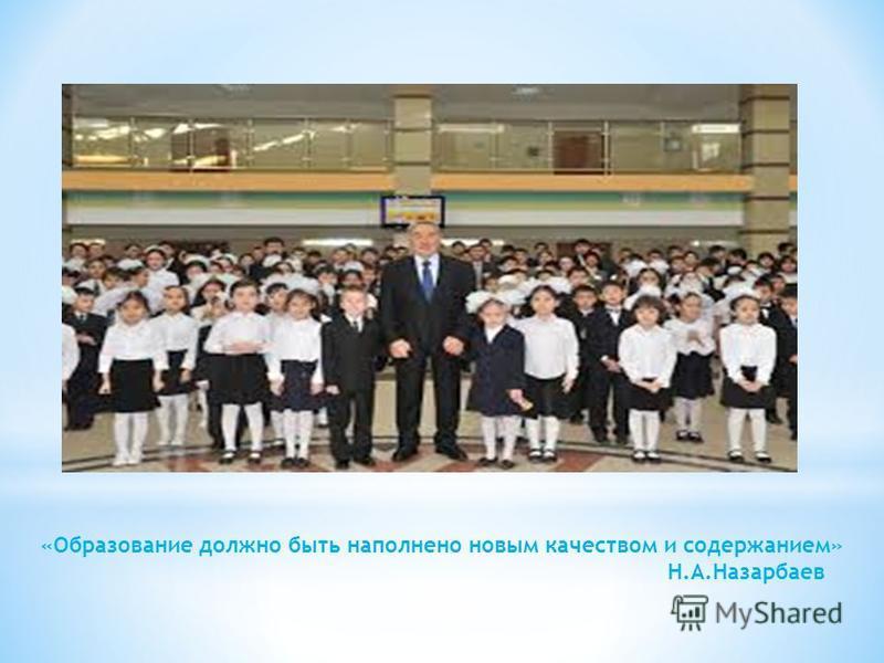 «Образование должно быть наполнено новым качеством и содержанием» Н.А.Назарбаев