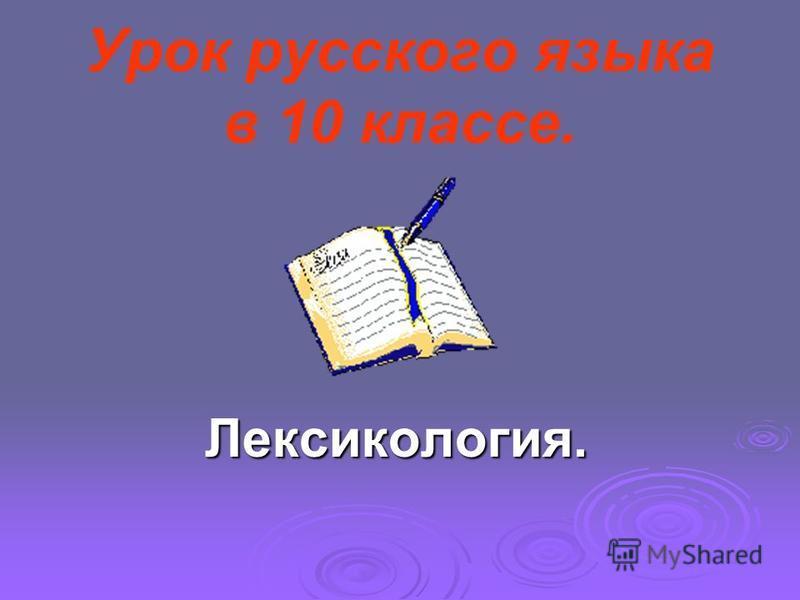 Лексикаллогия. Урок русского языка в 10 классе.