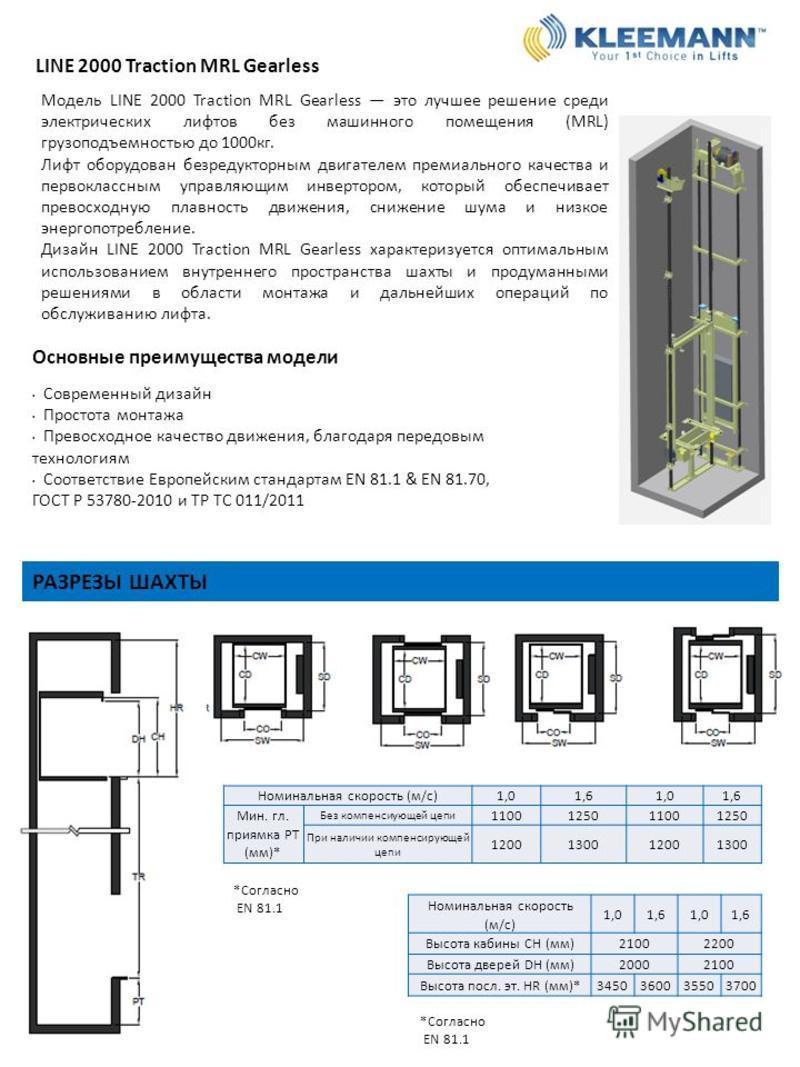 Модель LINE 2000 Traction MRL Gearless это лучшее решение среди электрических лифтов без машинного помещения (MRL) грузоподъемностью до 1000 кг. Лифт оборудован безредукторным двигателем премиального качества и первоклассным управляющим инвертором, к