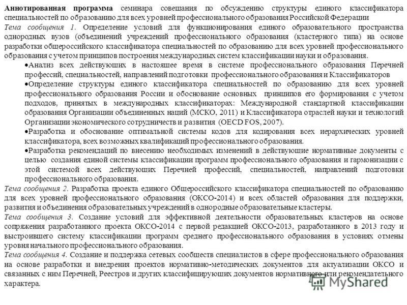 Аннотированная программа семинара совещания по обсуждению структуры единого классификатора специальностей по образованию для всех уровней профессионального образования Российской Федерации Тема сообщения 1. Определение условий для функционирования ед