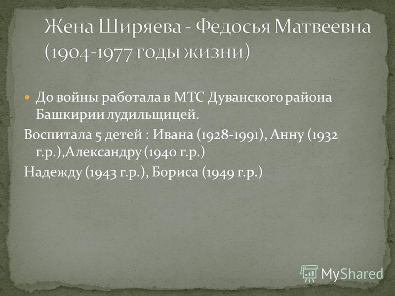 До войны работала в МТС Дуванского района Башкирии лудильщицей. Воспитала 5 детей : Ивана (1928-1991), Анну (1932 г.р.),Александру (1940 г.р.) Надежду (1943 г.р.), Бориса (1949 г.р.)