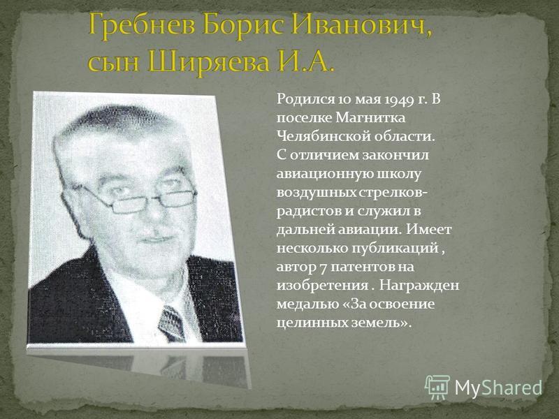 Родился 10 мая 1949 г. В поселке Магнитка Челябинской области. С отличием закончил авиационную школу воздушных стрелков- радистов и служил в дальней авиации. Имеет несколько публикаций, автор 7 патентов на изобретения. Награжден медалью «За освоение