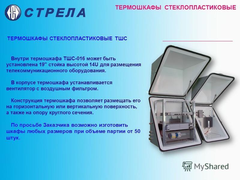 ТЕРМОШКАФЫ СТЕКЛОПЛАСТИКОВЫЕ ТЕРМОШКАФЫ СТЕКЛОПЛАСТИКОВЫЕ ТШС Внутри термошкафа ТШС-016 может быть установлена 19