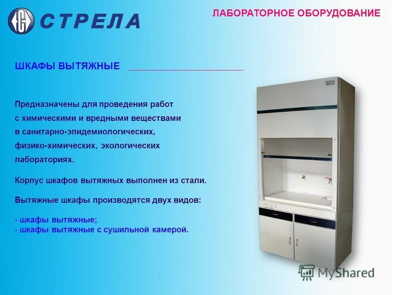 ШКАФЫ ВЫТЯЖНЫЕ Предназначены для проведения работ с химическими и вредными веществами в санитарно-эпидемиологических, физико-химических, экологических лабораториях. Корпус шкафов вытяжных выполнен из стали. Вытяжные шкафы производятся двух видов: - ш