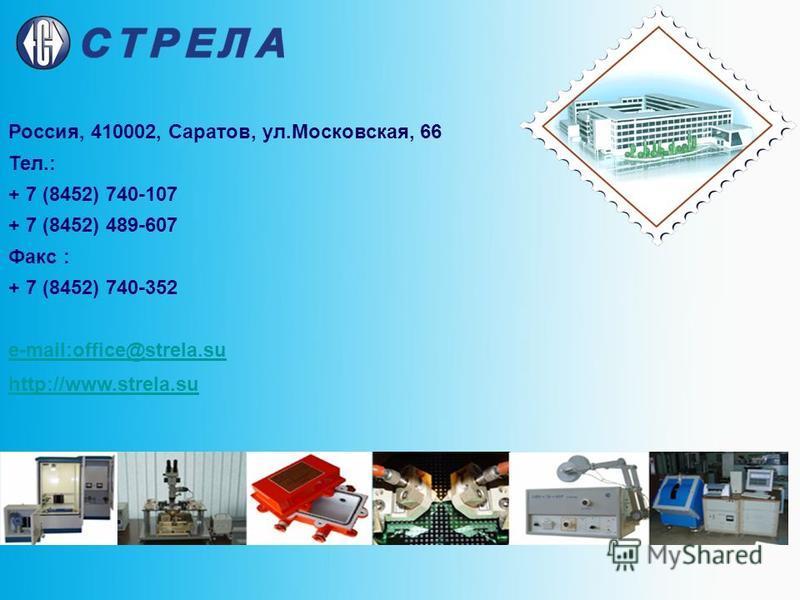 Россия, 410002, Саратов, ул.Московская, 66 Тел.: + 7 (8452) 740-107 + 7 (8452) 489-607 Факс : + 7 (8452) 740-352 е-mail:office@strela.su http://www.strela.su