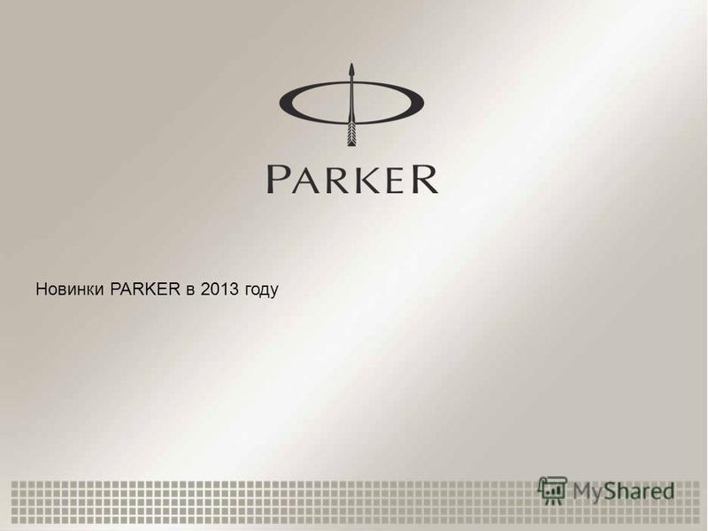 1 Новинки PARKER в 2013 году