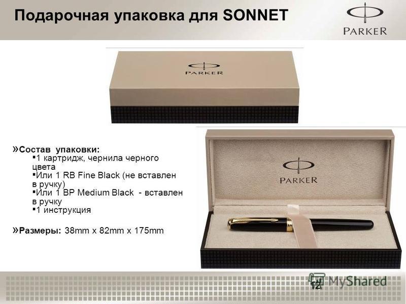 12 » Состав упаковки: 1 картридж, чернила черного цвета Или 1 RB Fine Black (не вставлен в ручку) Или 1 BP Medium Black - вставлен в ручку 1 инструкция » Размеры: 38mm x 82mm x 175mm Подарочная упаковка для SONNET