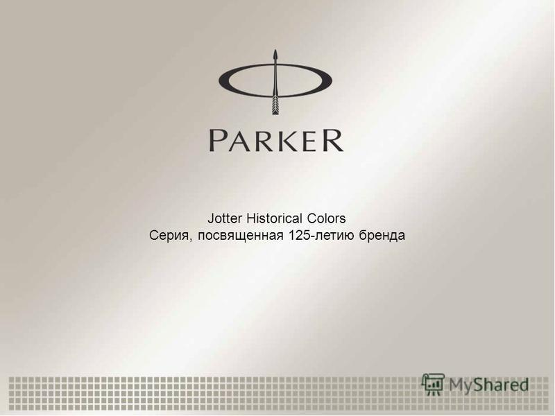 Jotter Historical Colors Серия, посвященная 125-летию бренда