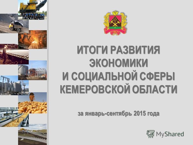 ИТОГИ РАЗВИТИЯ ЭКОНОМИКИ И СОЦИАЛЬНОЙ СФЕРЫ КЕМЕРОВСКОЙ ОБЛАСТИ за январь-сентябрь 2015 года