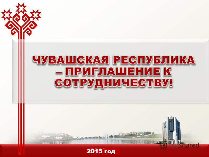 2013 год 2015 год