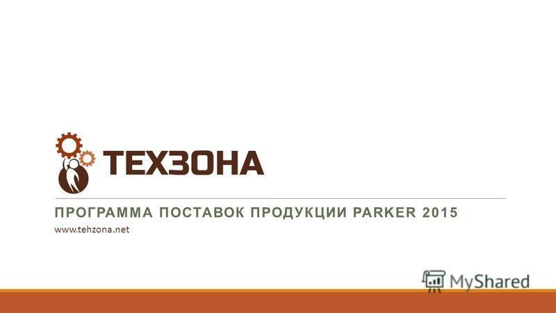 ПРОГРАММА ПОСТАВОК ПРОДУКЦИИ PARKER 2015 www.tehzona.net