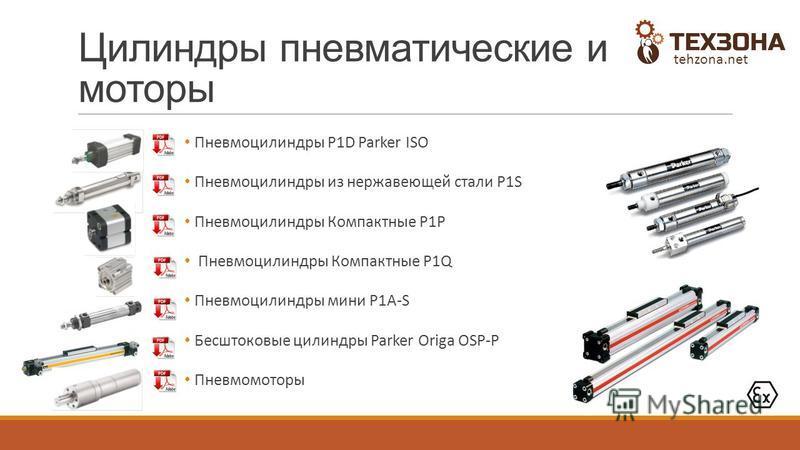 Цилиндры пневматические и моторы Пневмоцилиндры P1D Parker ISO Пневмоцилиндры из нержавеющей стали P1S Пневмоцилиндры Компактные P1P Пневмоцилиндры Компактные P1Q Пневмоцилиндры мини P1A-S Бесштоковые цилиндры Parker Origa OSP-P Пневмомоторы tehzona.