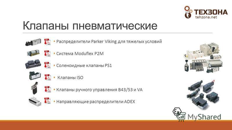 Клапаны пневматические Распределители Parker Viking для тяжелых условий Система Moduflex P2M Соленоидные клапаны PS1 Клапаны ISO Клапаны ручного управления B43/53 и VA Направляющие распределители ADEX tehzona.net