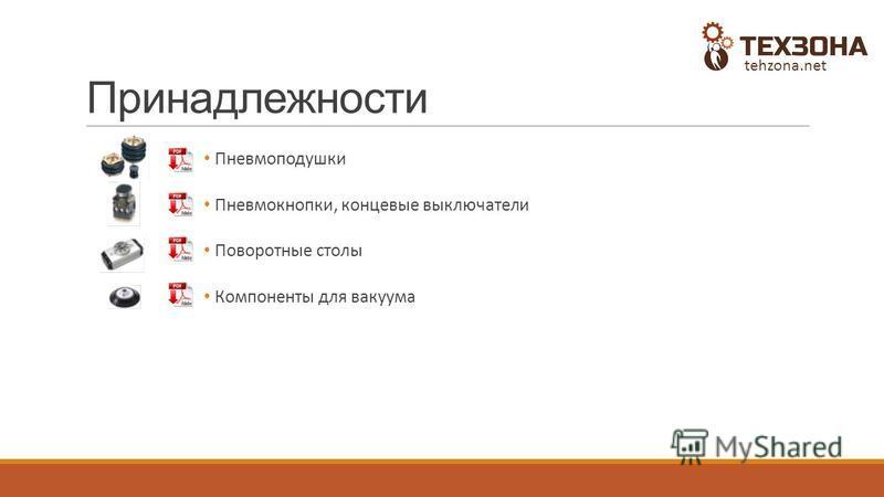 Принадлежности Пневмоподушки Пневмокнопки, концевые выключатели Поворотные столы Компоненты для вакуума tehzona.net