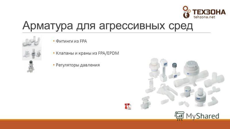 Арматура для агрессивных сред Фитинги из FPA Клапаны и краны из FPA/EPDM Регуляторы давления tehzona.net