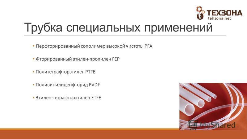 Трубка специальных применений Перфторированный сополимер высокой чистоты PFA Фторированный этилен-пропилен FEP Политетрафторэтилен PTFE Поливинилиденфторид PVDF Этилен-тетрафторэтилен ETFE tehzona.net