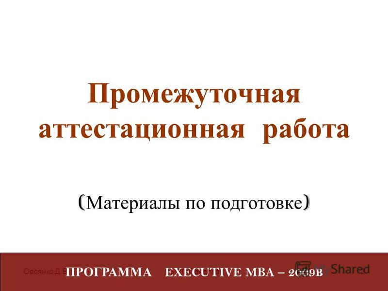 Овсянко Д.В.SWOT-анализ 1 Промежуточная аттестационная работа ПРОГРАММА EXECUTIVE MBA – 2009 В