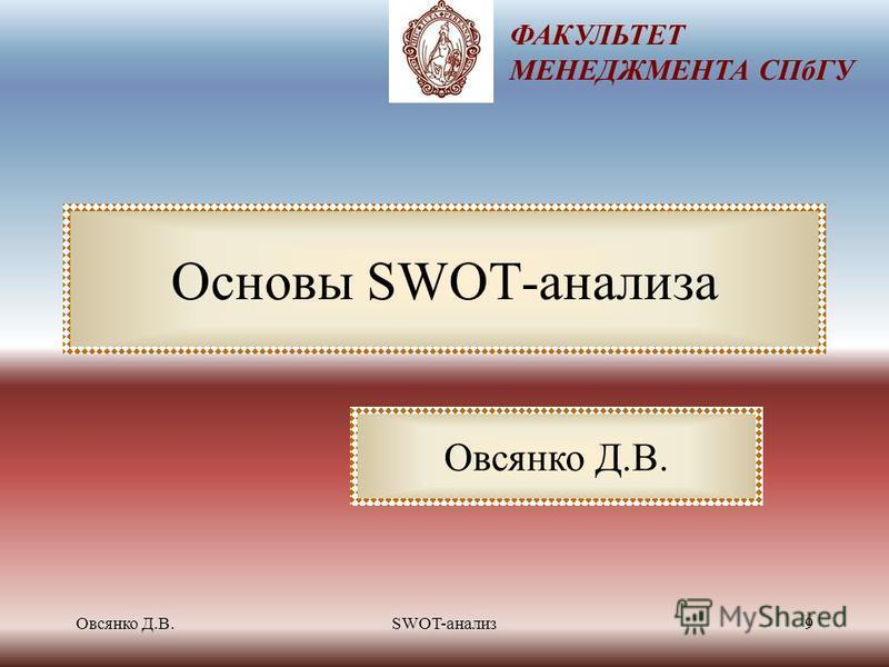 Овсянко Д.В.SWOT-анализ 8 Что Вы должны продемонстрировать (требования, предъявляемые к работе) Грамотное применение анализа КФУ и SWOT-анализа Обоснованный выбор частных (парных) стратегий компании (в матрице поэлементного SWOT-анализа ) Промежуточн