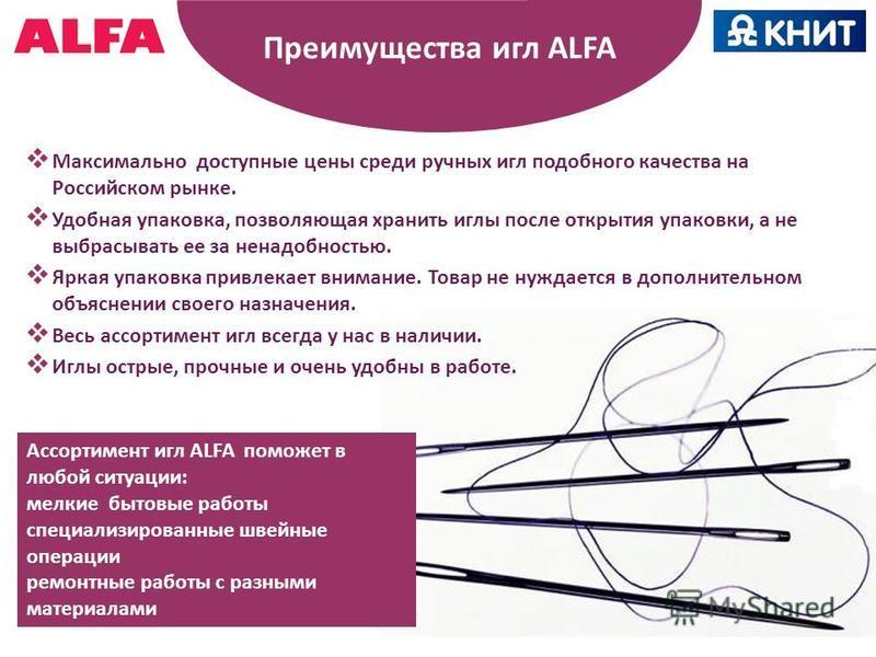 Преимущества игл ALFA Максимально доступные цены среди ручных игл подобного качества на Российском рынке. Удобная упаковка, позволяющая хранить иглы после открытия упаковки, а не выбрасывать ее за ненадобностью. Яркая упаковка привлекает внимание. То