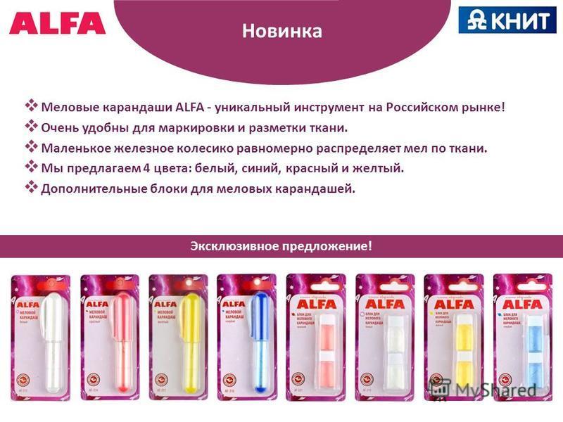 Новинка Меловые карандаши ALFA - уникальный инструмент на Российском рынке! Очень удобны для маркировки и разметки ткани. Маленькое железное колесико равномерно распределяет мел по ткани. Мы предлагаем 4 цвета: белый, синий, красный и желтый. Дополни