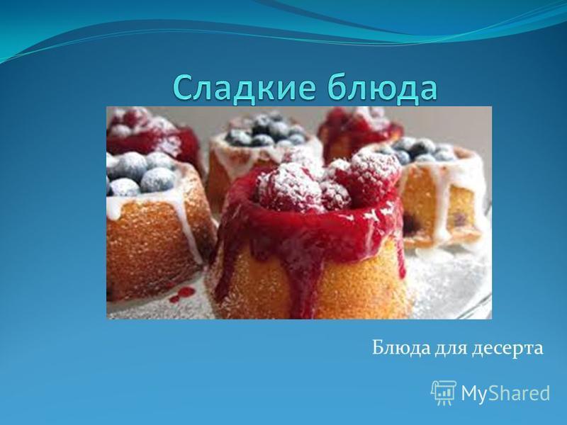 Блюда для десерта