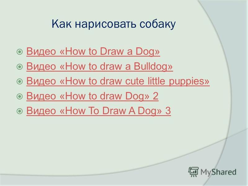 Как нарисовать собаку Видео «How to Draw a Dog» Видео «How to Draw a Dog» Видео «How to draw a Bulldog» Видео «How to draw a Bulldog» Видео «How to draw cute little puppies» Видео «How to draw cute little puppies» Видео «How to draw Dog» 2 Видео «How