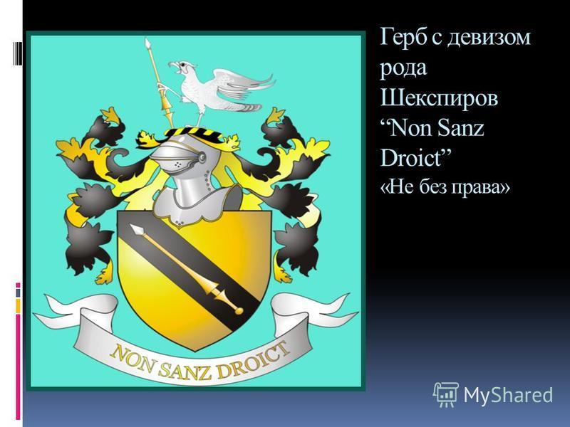 Герб с девизом рода Шекспиров Non Sanz Droict «Не без права»