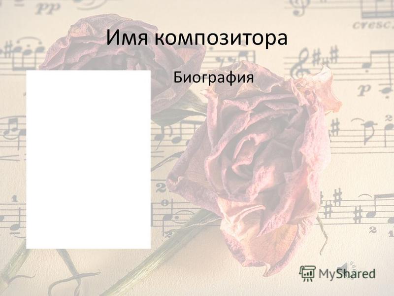Известные композиторы: Полное имя