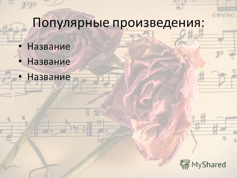 Имя композитора Биография