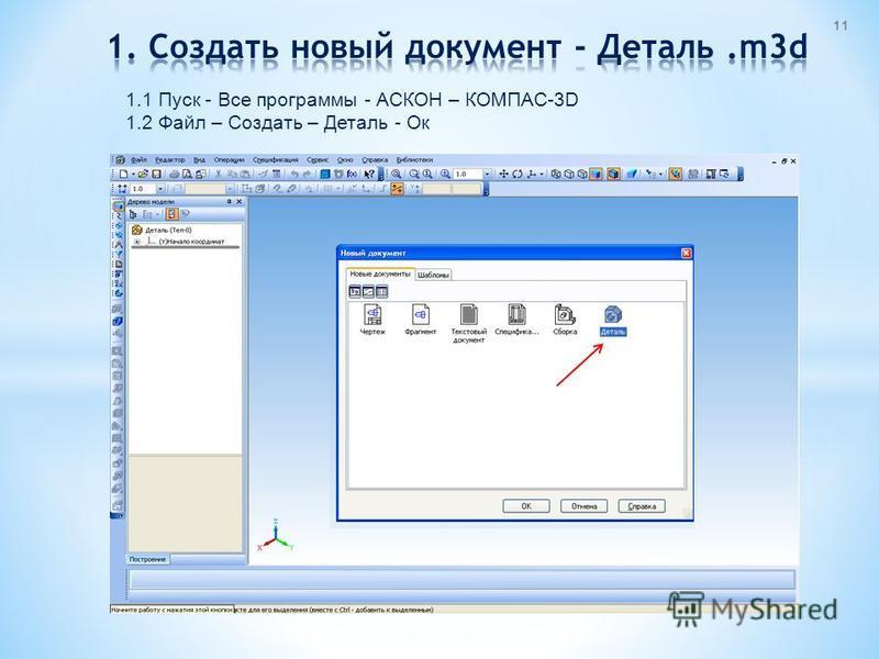 1.1 Пуск - Все программы - АСКОН – КОМПАС-3D 1.2 Файл – Создать – Деталь - Ок 11