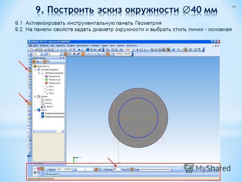 9.1 Активизировать инструментальную панель Геометрия 9.2 На панели свойств задать диаметр окружности и выбрать стиль линии - основная 19
