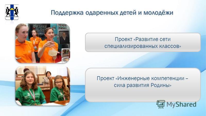Поддержка одаренных детей и молодёжи Проект «Развитие сети специализированных классов» Проект «Инженерные компетенции – сила развития Родины»