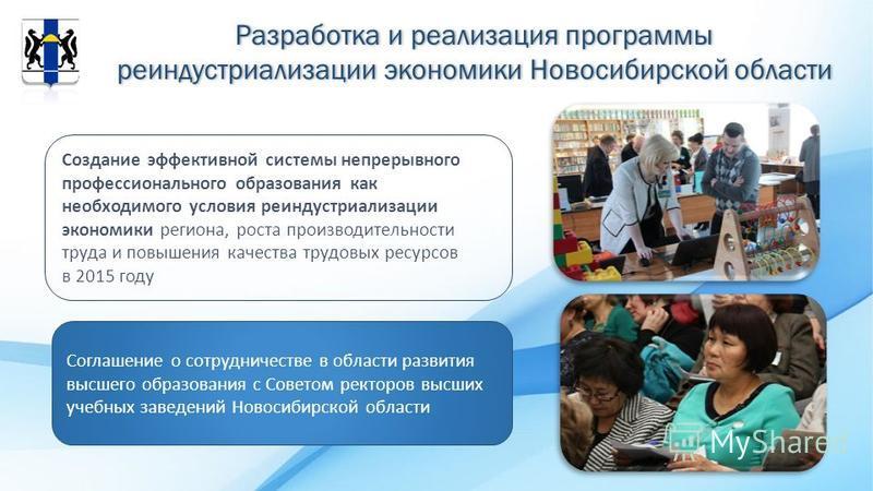 Разработка и реализация программы реиндустриализации экономики Новосибирской области Создание эффективной системы непрерывного профессионального образования как необходимого условия реиндустриализации экономики региона, роста производительности труда