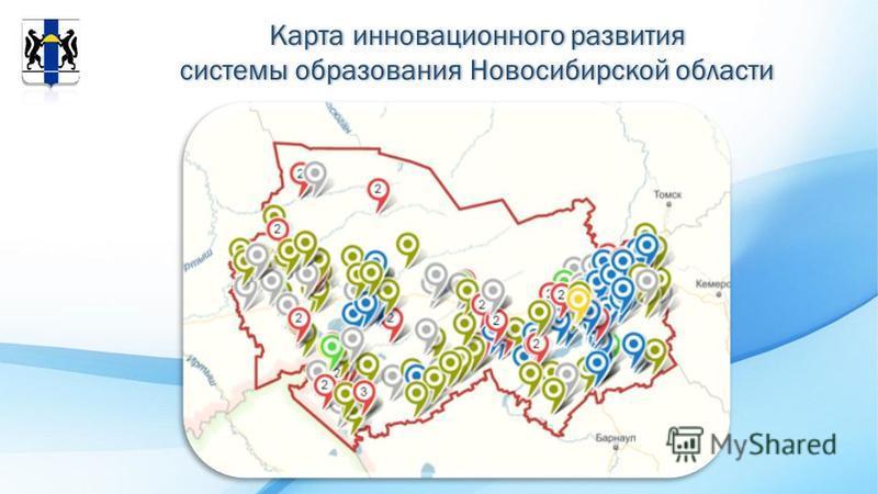Карта инновационного развития системы образования Новосибирской области