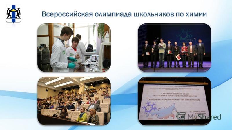 Всероссийская олимпиада школьников по химии