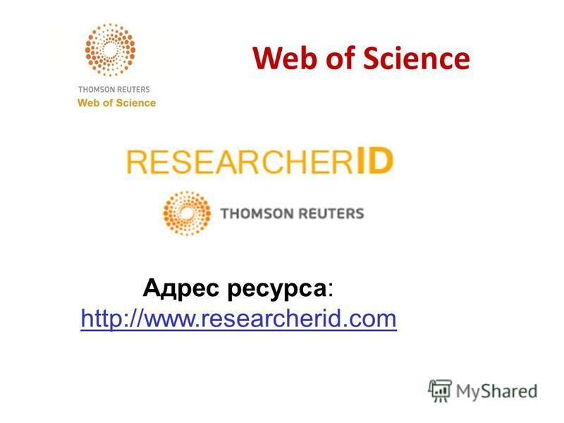 Web of Science Адрес ресурса: http://www.researcherid.com