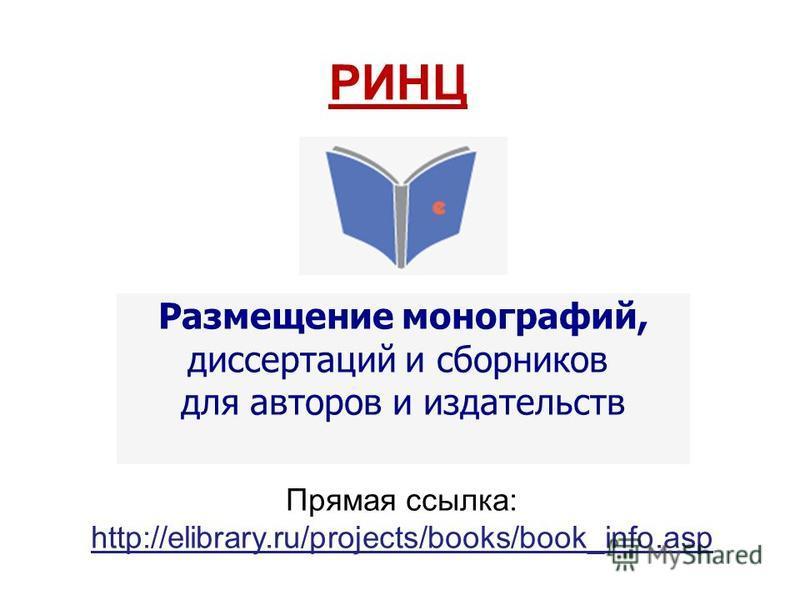 Прямая ссылка: http://elibrary.ru/projects/books/book_info.asp РИНЦ Размещение монографий, диссертаций и сборников для авторов и издательств