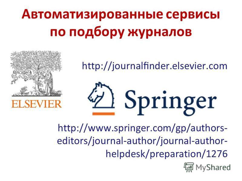 Автоматизированные сервисы по подбору журналов http://journalnder.elsevier.com http://www.springer.com/gp/authors- editors/journal-author/journal-author- helpdesk/preparation/1276
