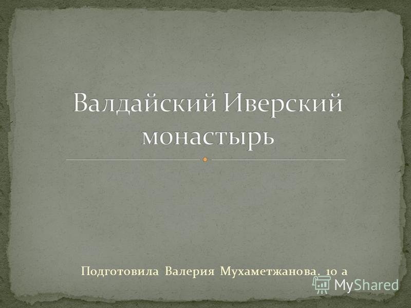 Подготовила Валерия Мухаметжанова. 10 а