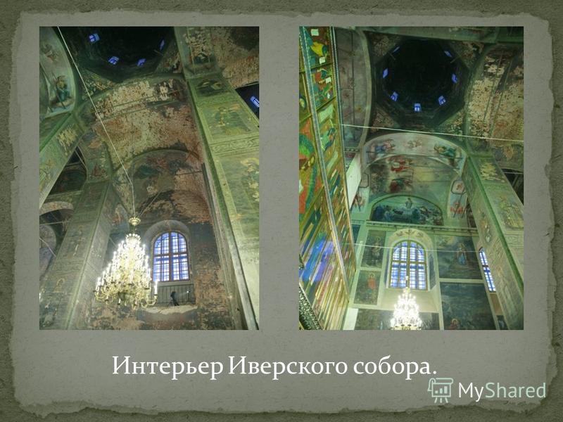 Интерьер Иверского собора.