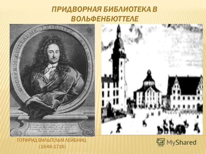 ГОТФРИД ВИЛЬГЕЛЬМ ЛЕЙБНИЦ (1646-1716) ПРИДВОРНАЯ БИБЛИОТЕКА В ВОЛЬФЕНБЮТТЕЛЕ