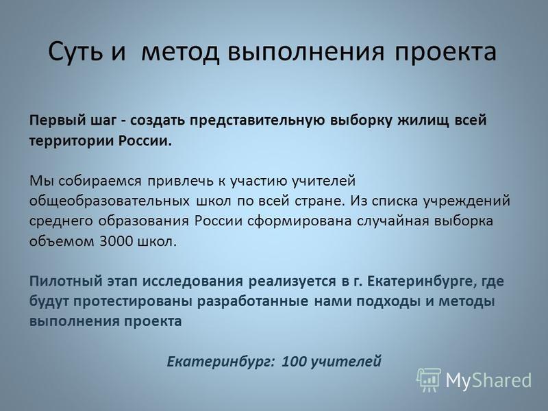 Первый шаг - создать представительную выборку жилищ всей территории России. Мы собираемся привлечь к участию учителей общеобразовательных школ по всей стране. Из списка учреждений среднего образования России сформирована случайная выборка объемом 300