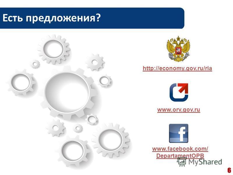Есть предложения? 6 http://economy.gov.ru/ria www.orv.gov.ru www.facebook.com/ DepartamentOPB