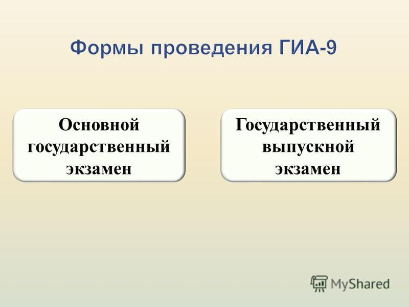 Основной государственный экзамен Государственный выпускной экзамен