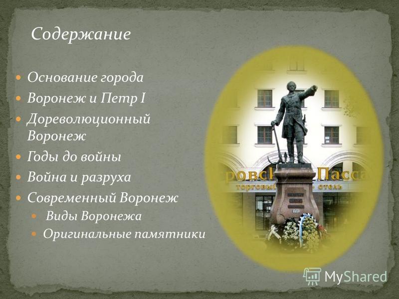 Мой ВОРОНЕЖ Вера Волотова