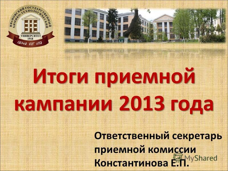 Итоги приемной кампании 2013 года Ответственный секретарь приемной комиссии Константинова Е.П.