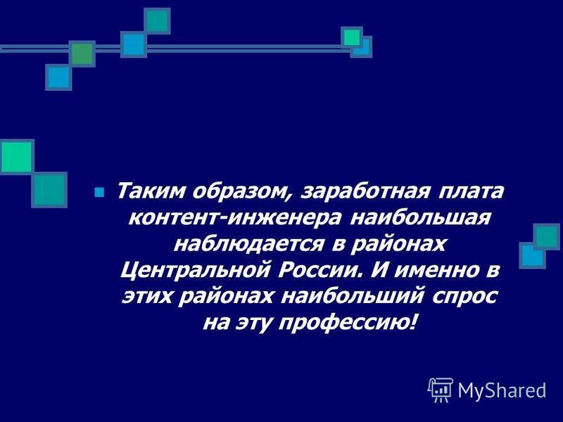 Таким образом, заработная плата контент-инженера наибольшая наблюдается в районах Центральной России. И именно в этих районах наибольший спрос на эту профессию!