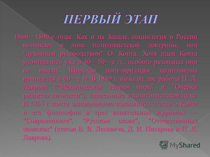 18601890-е годы. Как и на Западе, социология в России возникает в лоне позитивистской доктрины, под